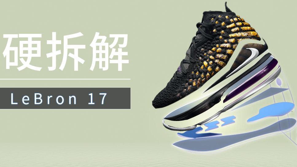 【硬拆解】Nike Lebron 17