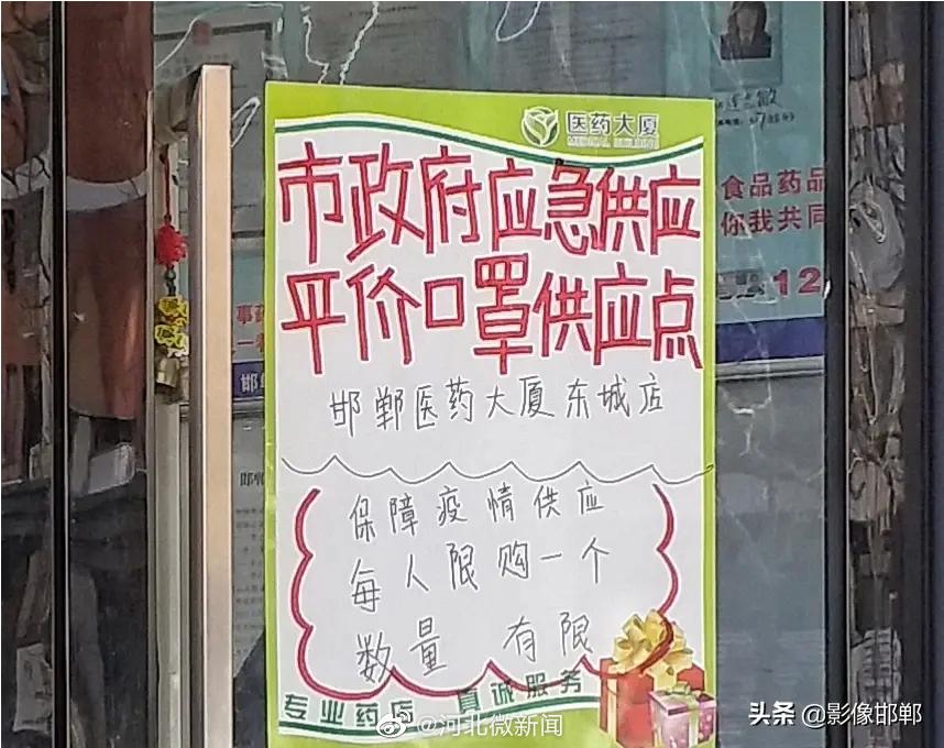 邯郸某药店平价口罩,每人限购一个
