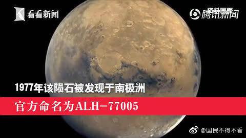 火星能否孕育出生命?这颗陨石提供新证据