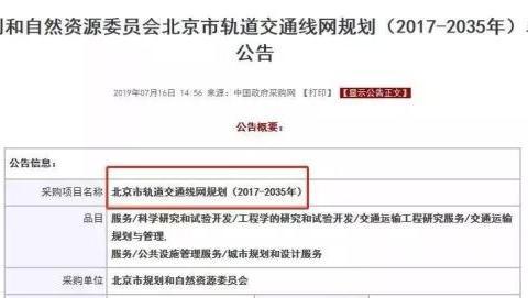 北京轨道交通网规划开始招标、北三县即将网内互通