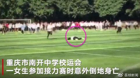 重庆南开中学一学生接力跑猝死 律师:高额索赔难
