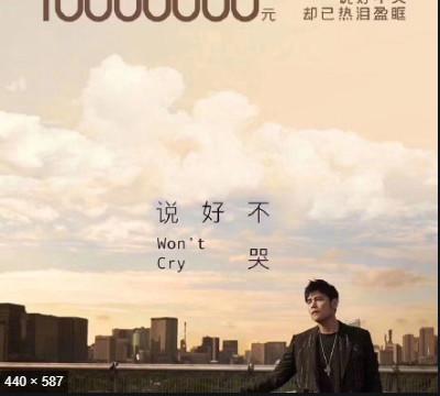 腾讯音乐三季度营收增长31%,《说好不哭》绝不哭