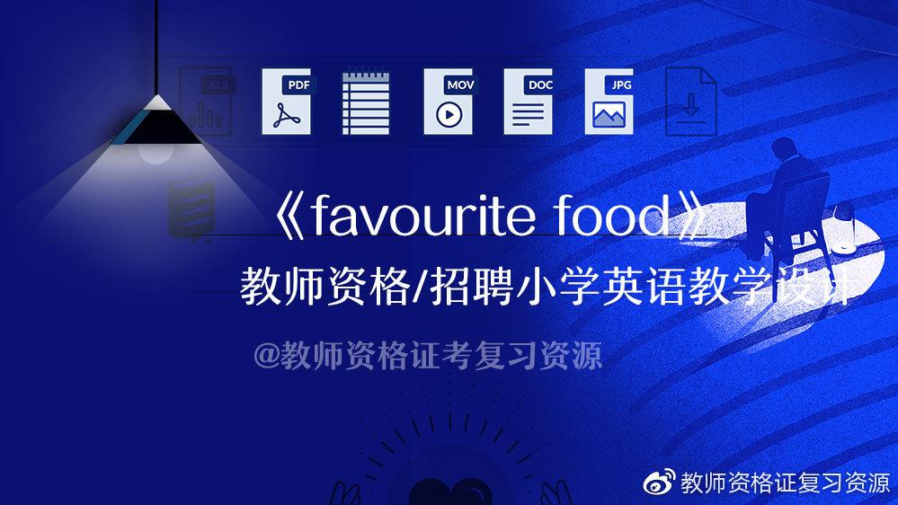 教师资格/招聘小学英语教学设计:《favourite food》
