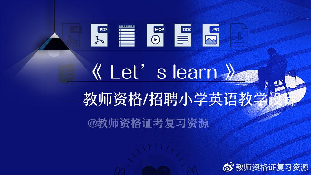 教师资格/招聘小学英语教学设计:《 Let's learn 》
