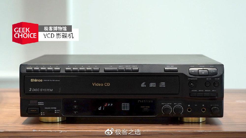 K 歌、看片、玩游戏,当年的 VCD 机满足了我的所有幻想|极客博物馆