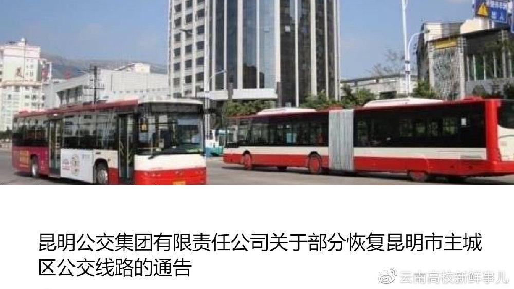 22日零时起,昆明公交恢复53条线路!地铁线全恢复,仅停靠27个站点