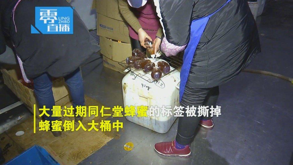 北京同仁堂蜂蜜生产商被曝回收过期蜂蜜