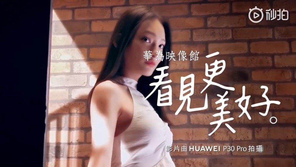 华为台湾P30 Pro赤茶橘 美无止境-林映唯