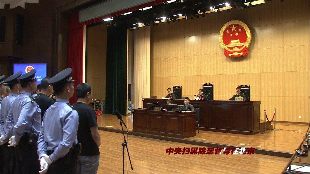 """追缴罚没同步 公检法协同 审执部门联动北京法院对黑恶势力""""打财断"""