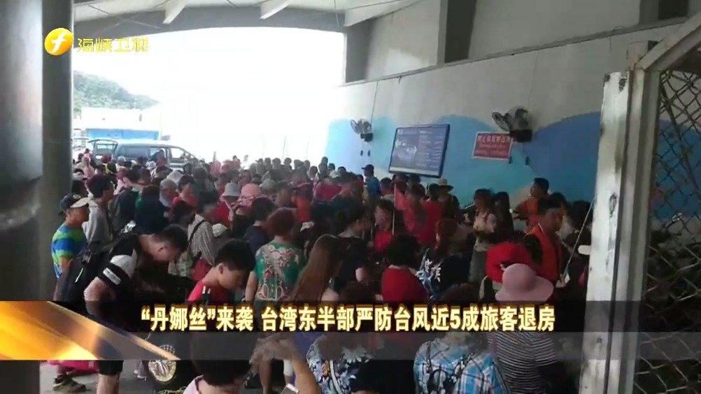 """海峡焦点   """"丹娜丝""""来袭  台湾东半部严防台风近5成旅客退房"""