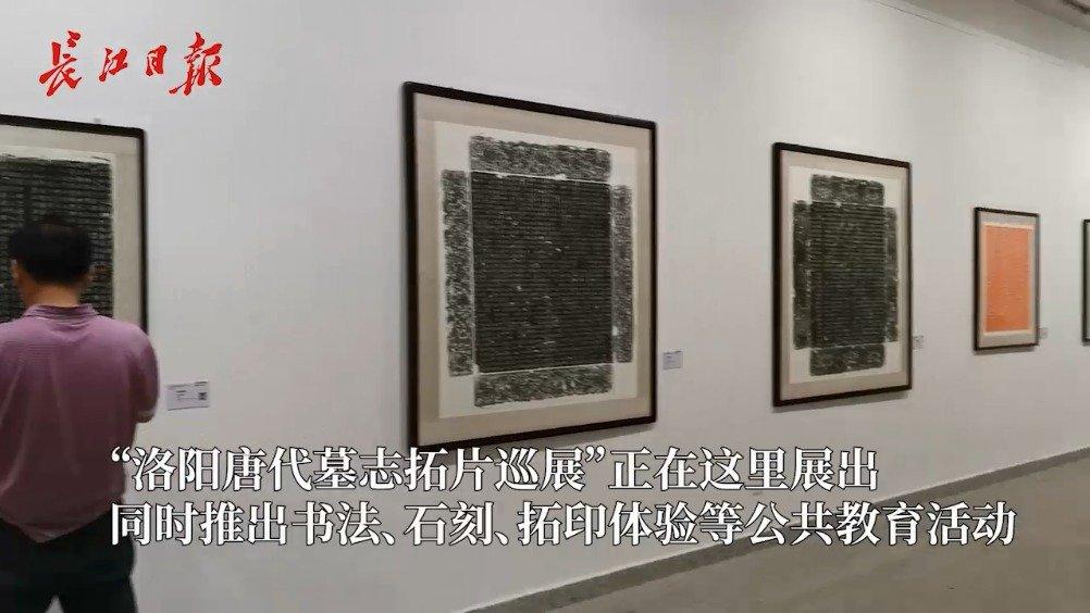 洛阳唐代墓志拓片,正在湖北美术馆大量展出