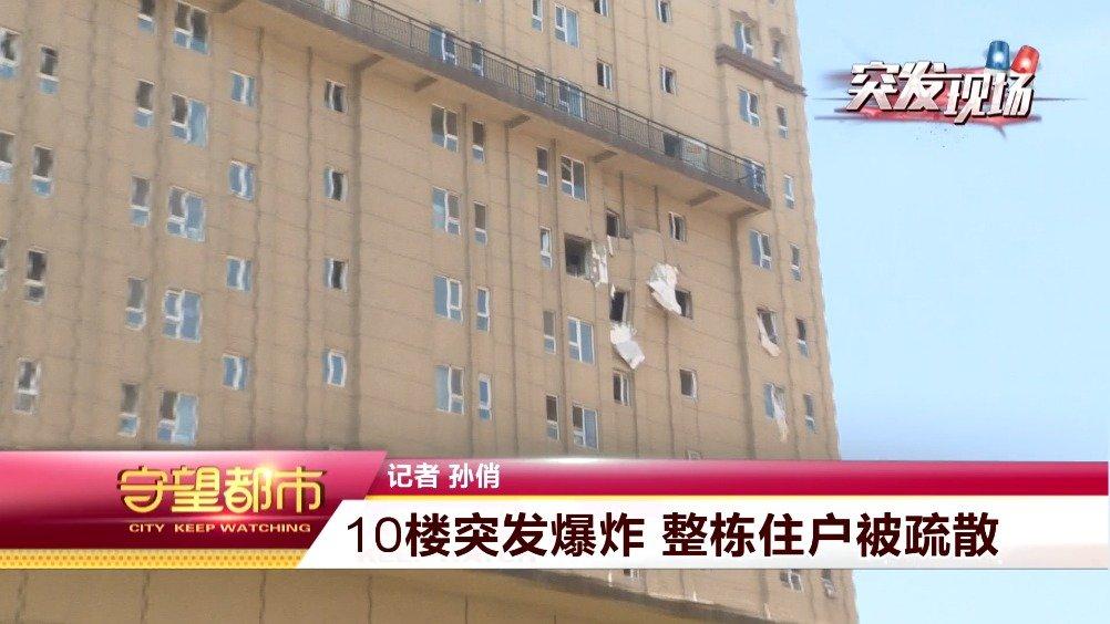 润民大成小区:10楼突发燃气爆炸 全楼住户被疏散