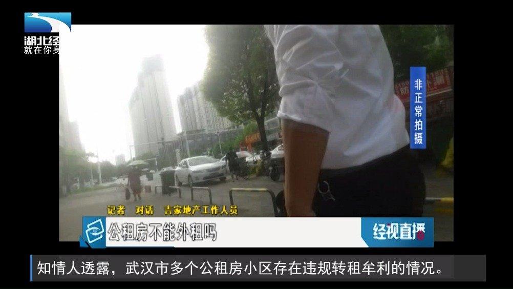 武汉出现多例公租房转租牟利!承租人:有人问就说是亲戚
