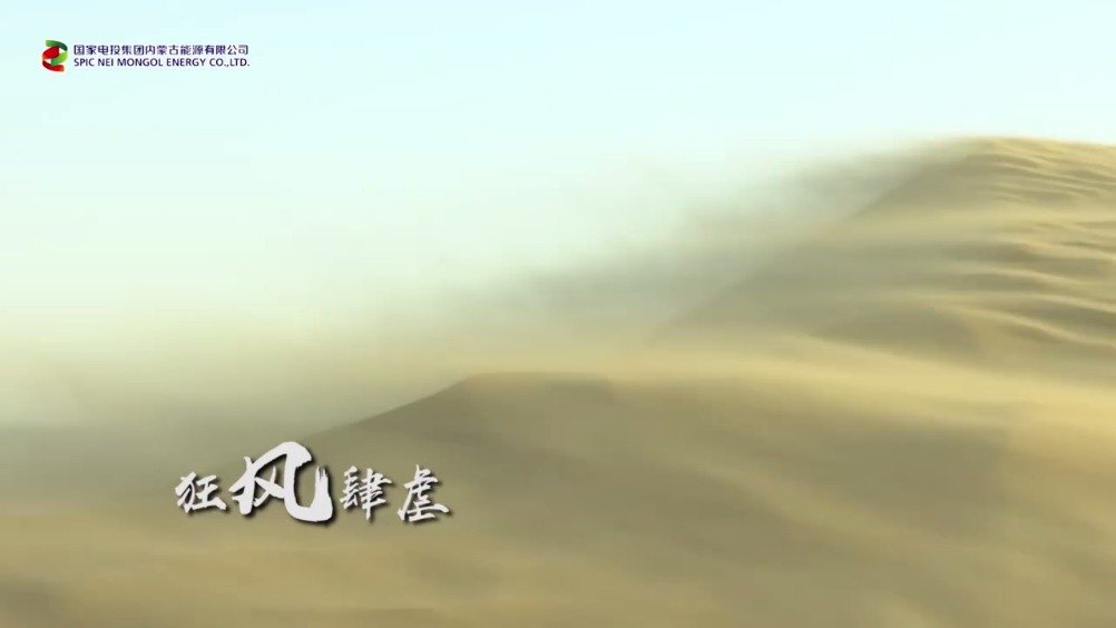 全国最大沙漠光伏电站,还喜提吉尼斯世界纪录