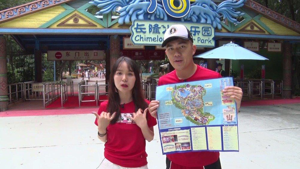 今天去哪儿go-第22期-暑期就是要去长隆-早上的水上乐园-EP3    台湾