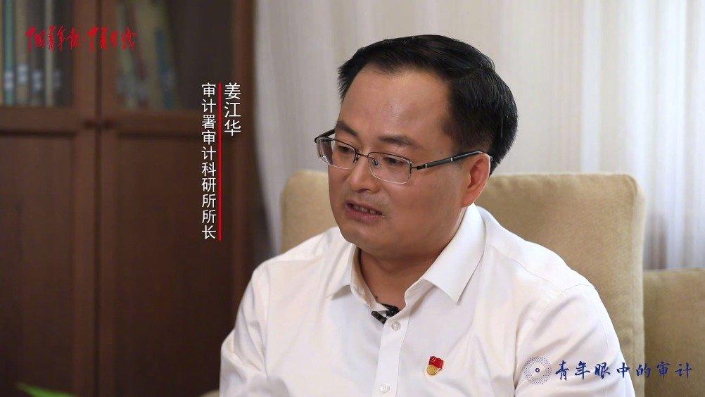 致敬奋斗审计人:访审计署审计科研所所长姜江华