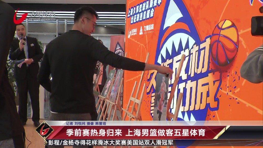 季前赛热身归来 上海男篮做客五星体育。