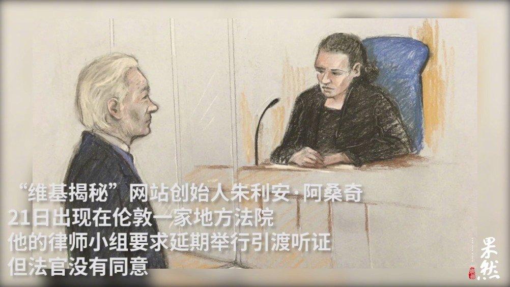 """""""维基解密""""创始人阿桑奇出庭 欲延期引渡美国听证会遭拒"""