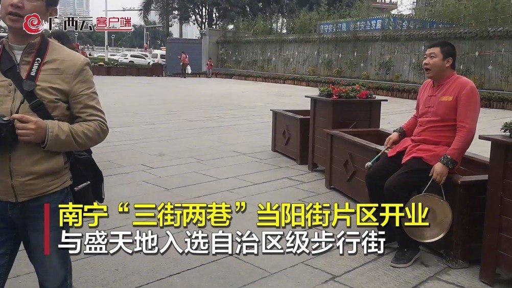 """""""老南宁·三街两巷""""当阳街片区今日开业!周末一起去玩"""