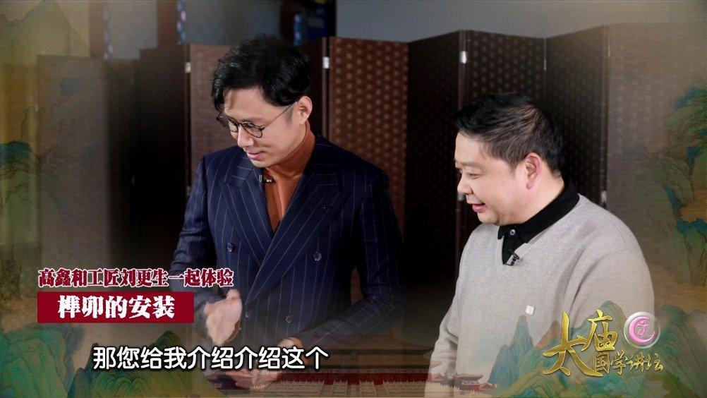 """""""太庙微课堂""""——""""国学体验官""""高鑫和工匠刘更生带您一同体验榫卯"""