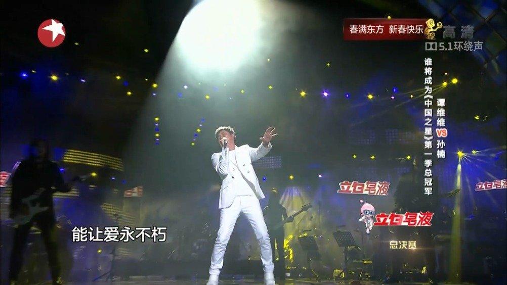 孙楠 - 拯救 (东方卫视.中国之星160206)