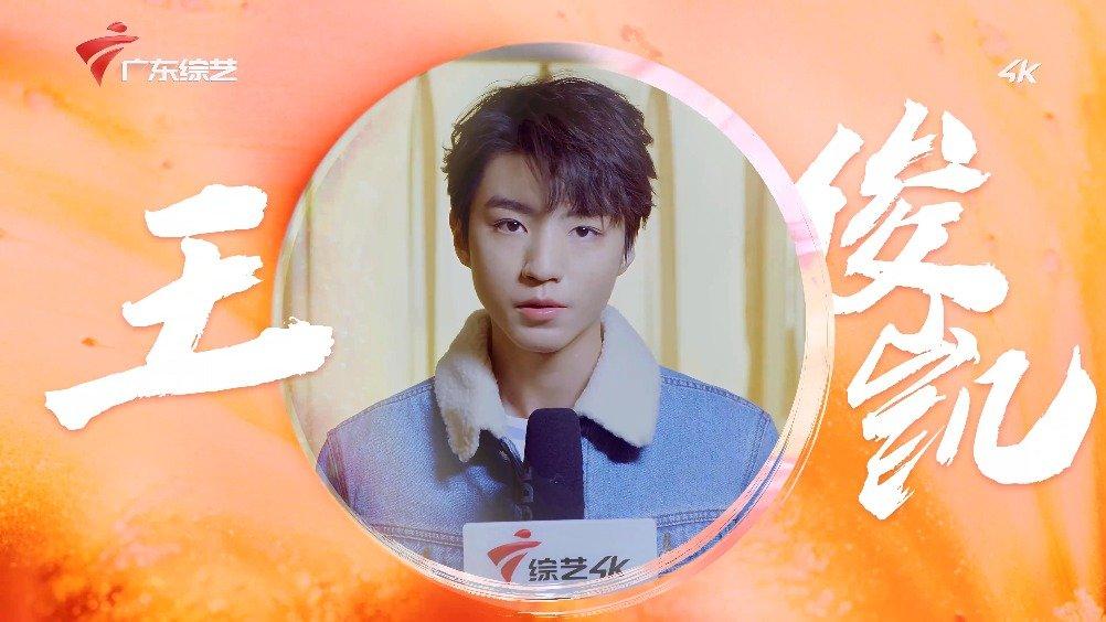广东综艺4K频道特邀青年演员王俊凯为其主演的电视剧《天坑鹰猎》4K超