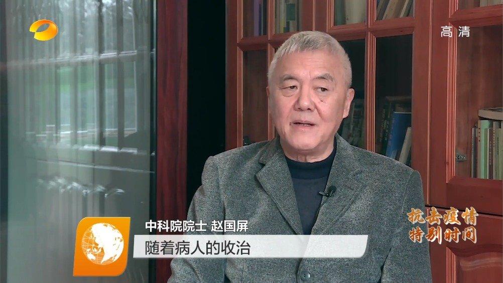 赵国屏院士:确诊病例增长的速度肯定会掉下来