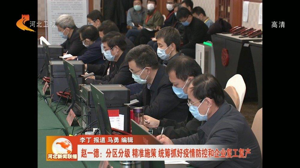 赵一德:分区分级 精准施策 统筹抓好疫情防控和企业复工复产