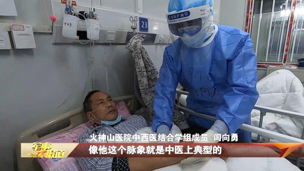 直通疫情防控一线 火神山医院:中西医结合治疗新冠肺炎初见成效
