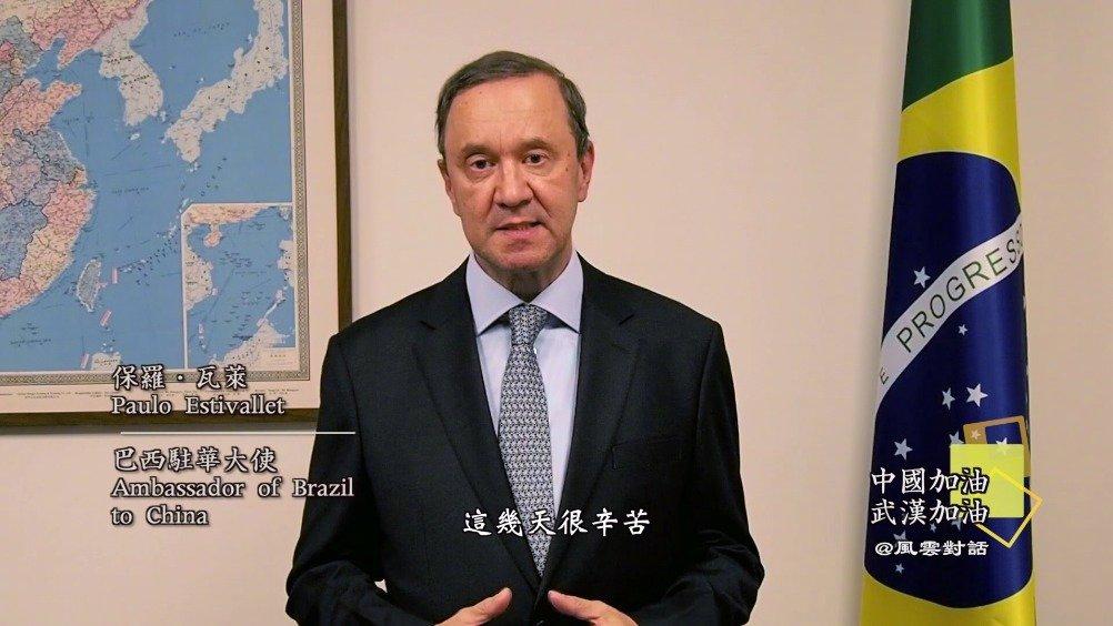 近期,各国驻华大使通过凤凰卫视《风云对话》为武汉加油