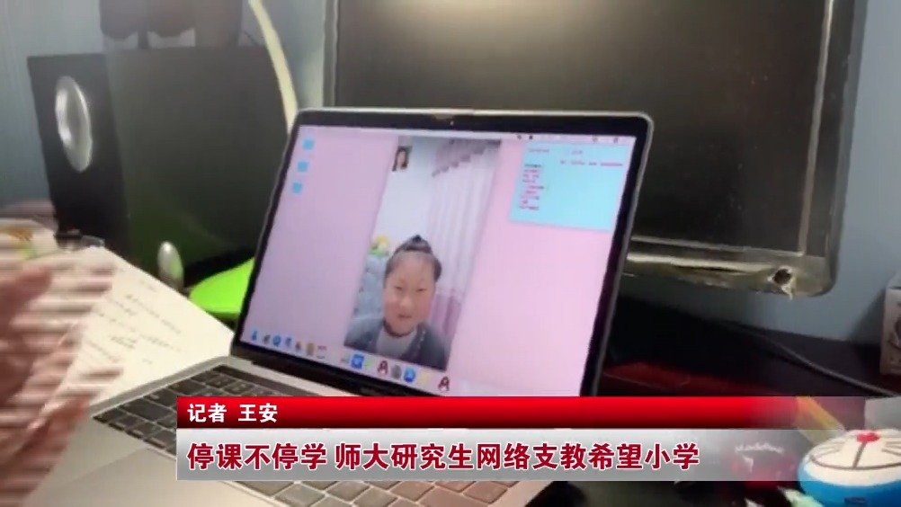 停课不停学:陕师大研究生网络支教希望小学