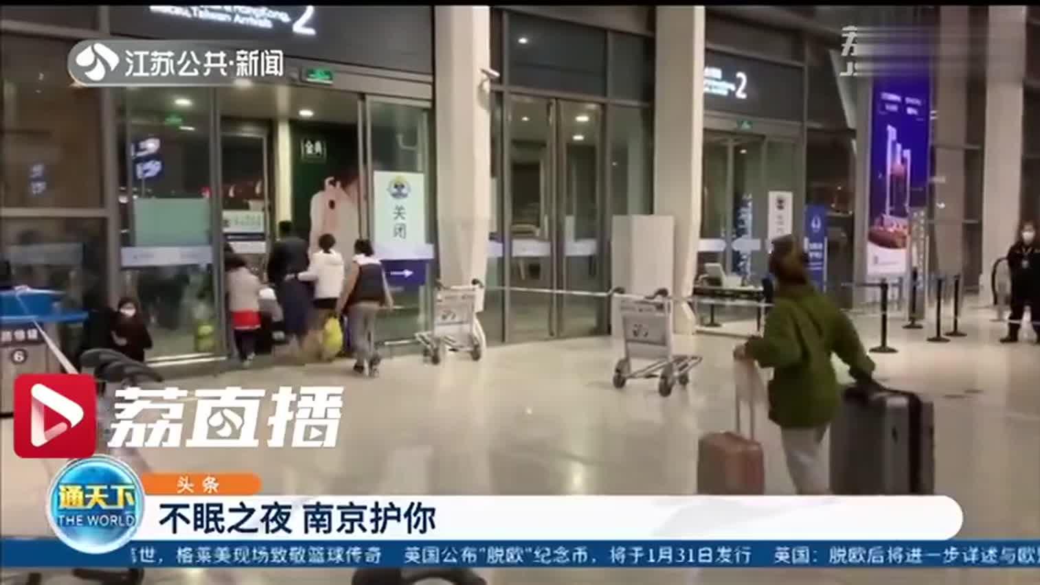 """""""我们!""""多批次乘机抵宁湖北籍旅客得到妥善照料"""