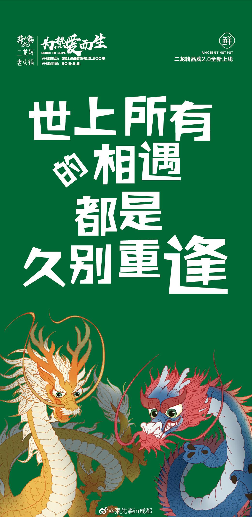 明明可以靠颜值偏偏要做匠心火锅成都最帅老板的火锅店二龙转老火