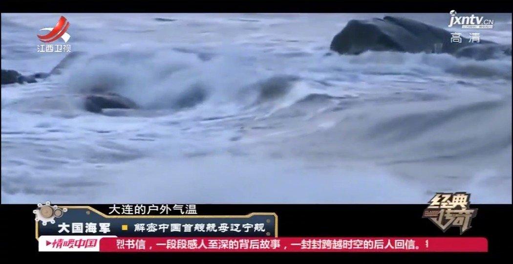 大国海军——解密中国首艘航母辽宁舰