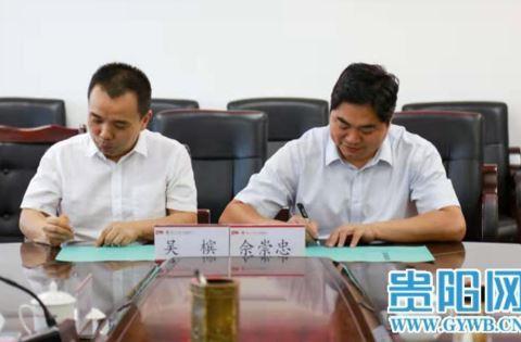 贵阳日报传媒集团与贵阳广播电视台签订合作协议