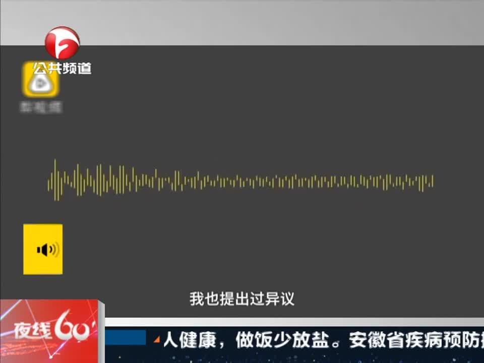 《夜线60分》湖南长沙:女子业绩不达标  被罚生吃辣椒晕倒