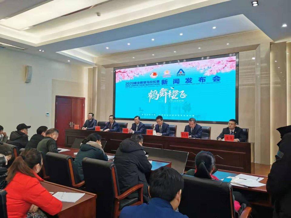 2020建业鹤壁马拉松赛新闻发布会今日召开