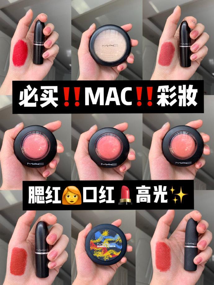 Mac必买彩妆单品腮红高光口红绝美