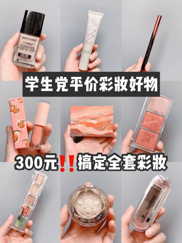 🌈又便宜又好用的彩妆单品们🌈贫民窟女孩马起来