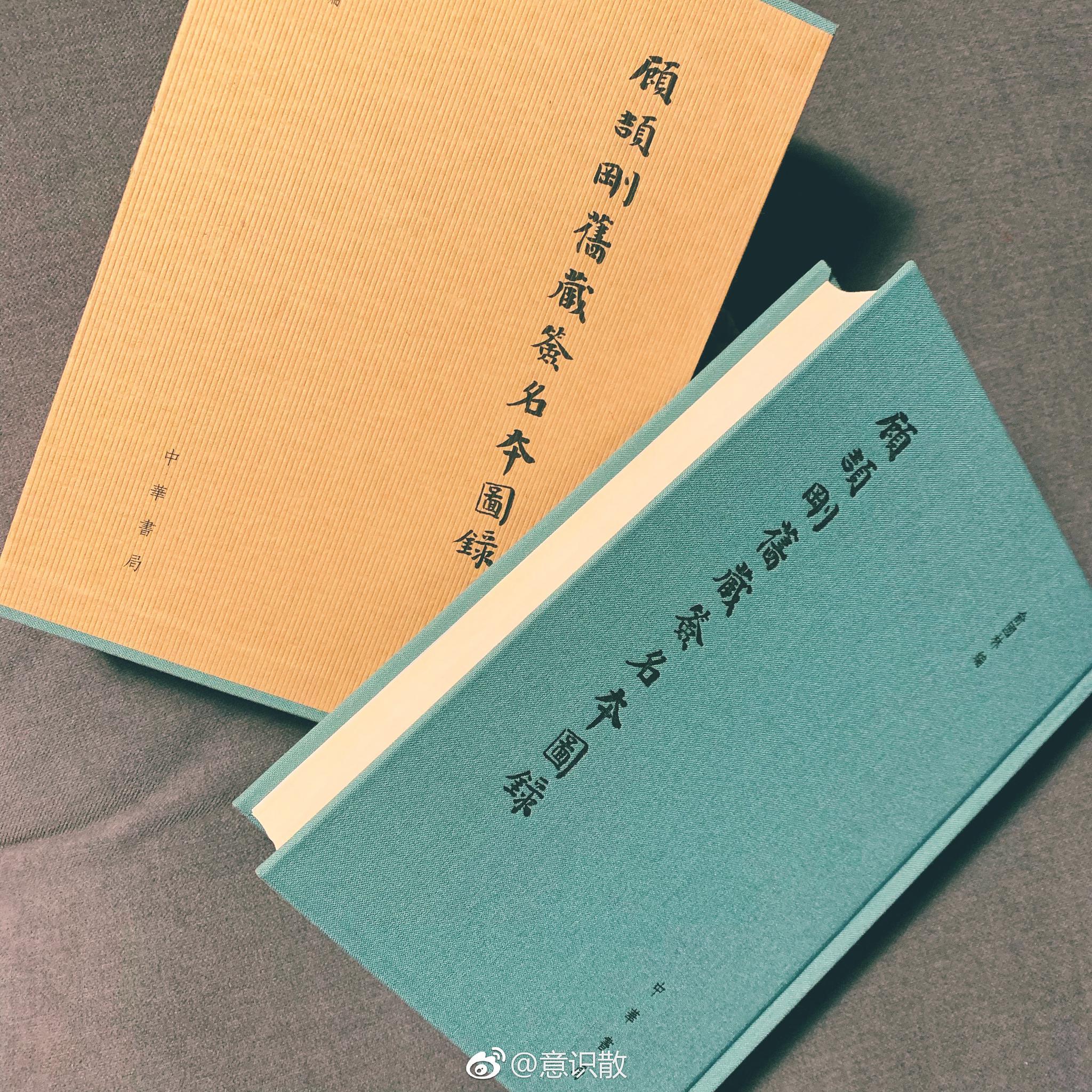 《顾颉刚旧藏签名本图录》2013年5月1版1印编者俞国林签名钤印本