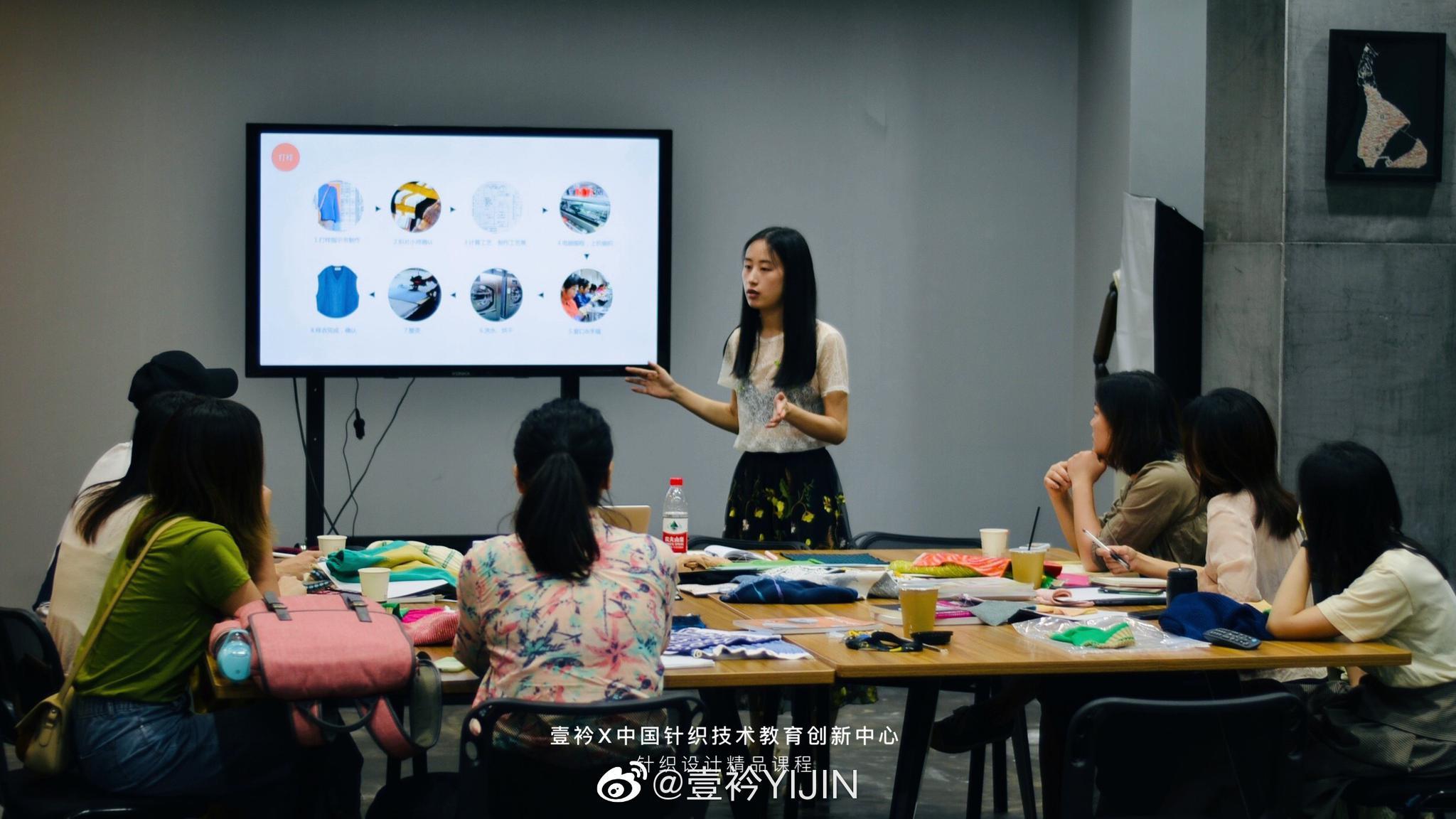 壹衿 X 中国针织技术教育创新中心
