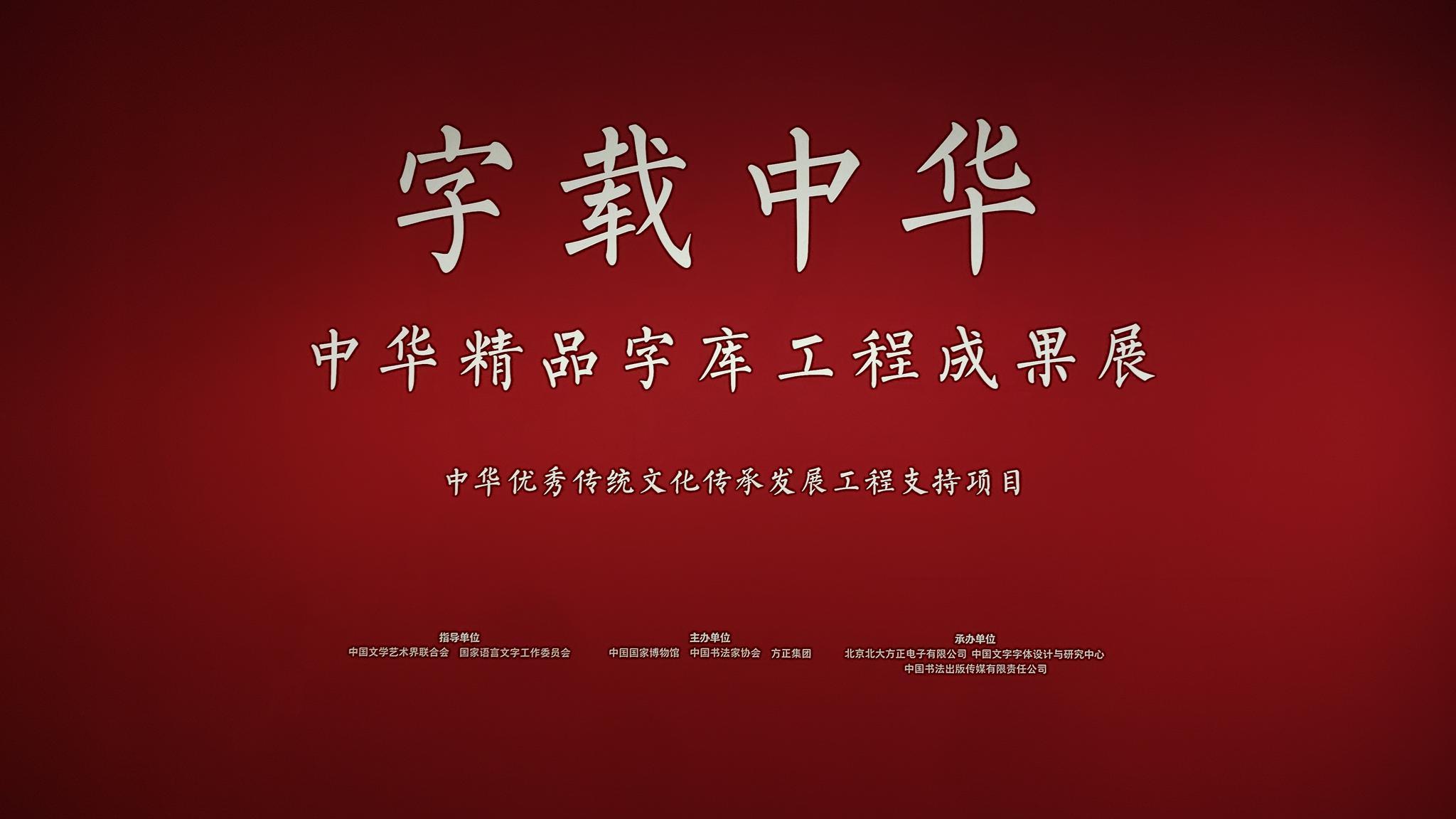 """今天参加了方正字库@方正字库美丽的字体 举办的 """"字载中华丨中华精"""