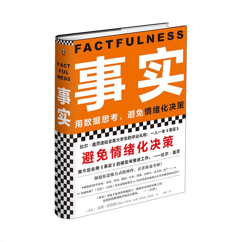 比尔盖茨给全美大学生送完人手一本的《事实》后,开始在中国送了