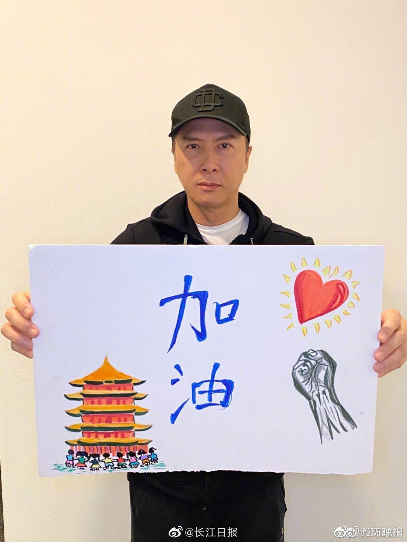 甄子丹向武汉捐款100万港币 携儿女画画为武汉加油打气