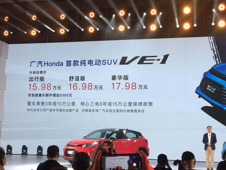 广汽Honda新款理念VE-1上市,补贴后售价15.98-17.98万元