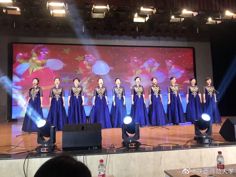 陕西师范大学第四届教职工歌手大赛