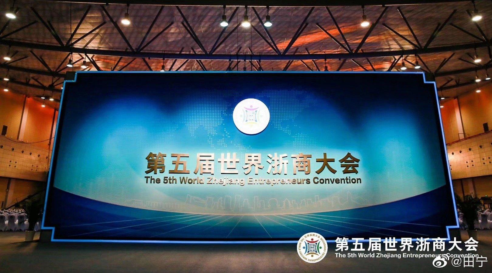 11月13日,在第五届世界浙商大会上,称,在数据时代,在互联网时代