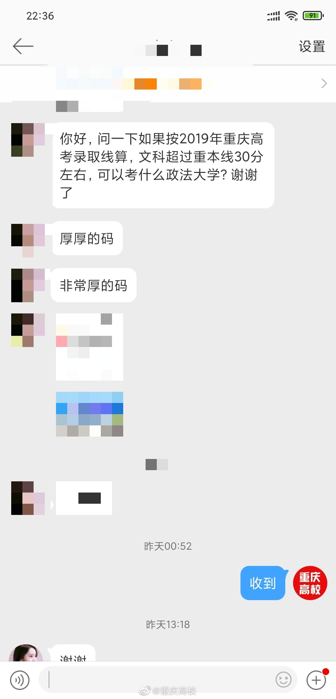 网友求助,问一下如果按2019年重庆高考录取线算