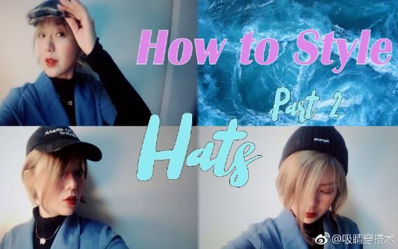 如何搭配帽子:棒球帽,报童帽,冷帽,渔夫帽
