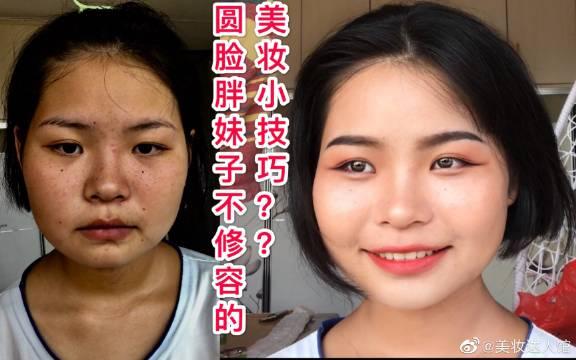 可爱圆脸胖女孩,元气Q萌草莓柑橘妆容,化妆技巧。